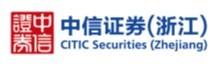 中信证券(浙江)有限责任公司